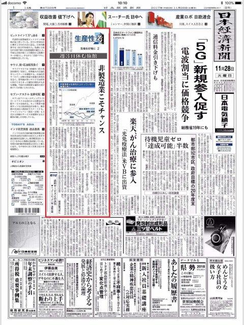 日本経済新聞一面「生産性考」に取り上げられました