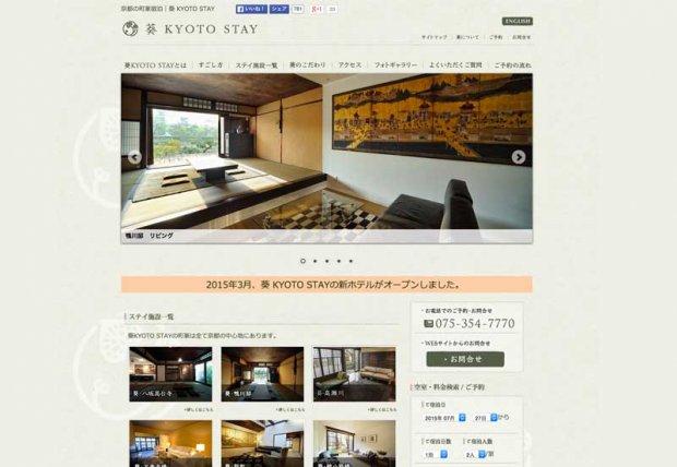 京都の町家宿泊 葵 KYOTO STAY様