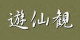 別館 箱根遊仙観