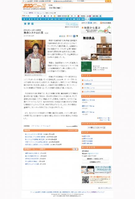 タウンニュース秦野版(2013)に掲載されました。