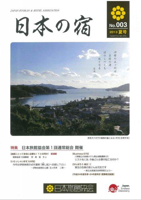 日本旅館協会「日本の宿」夏号(2013)に掲載されました。