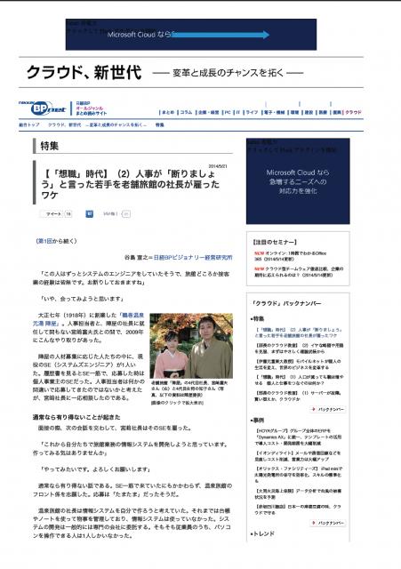 日経BP「想職」時代(2014)に掲載されました。