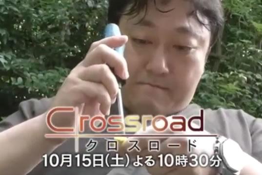 10月15日放送のTV東京「クロスロード」で陣屋が紹介されました。