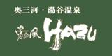 奥三河 湯谷温泉<br>湯の風HAZU