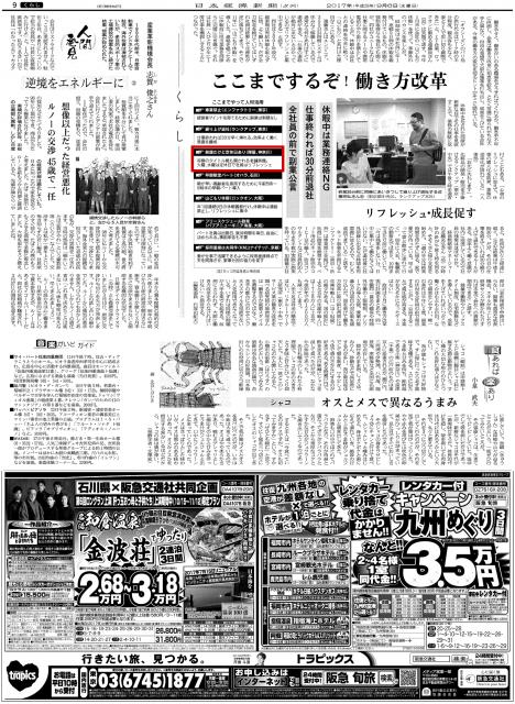 日経新聞新聞コラム「ここまでするぞ!働き方改革」に掲載されました。