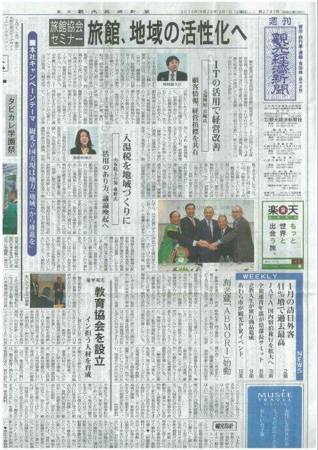 週刊「観光経済新聞」 (2014)に掲載されました。