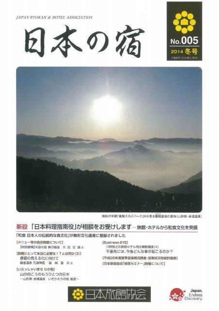 日本旅館協会「日本の宿」冬号(2014)に掲載されました。