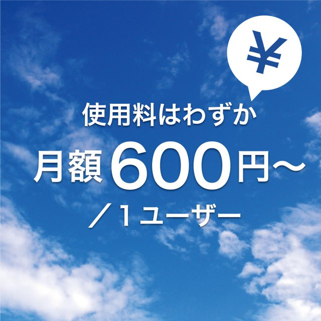 使用料はわずか月額600円~/1ユーザー