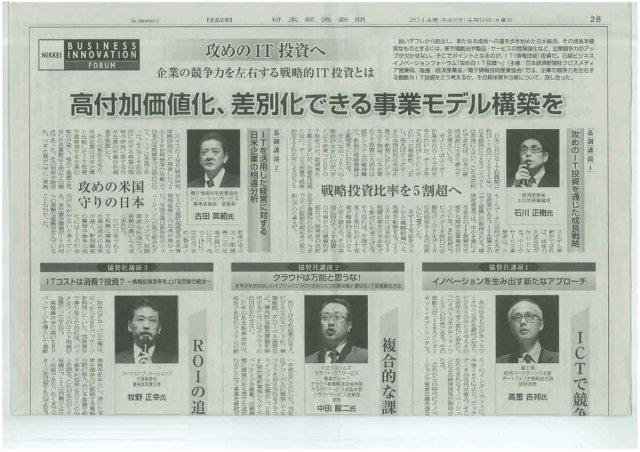 日本経済新聞(2014)に掲載されました。