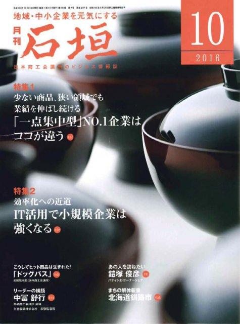 月刊石垣2016年10月号に掲載されました。