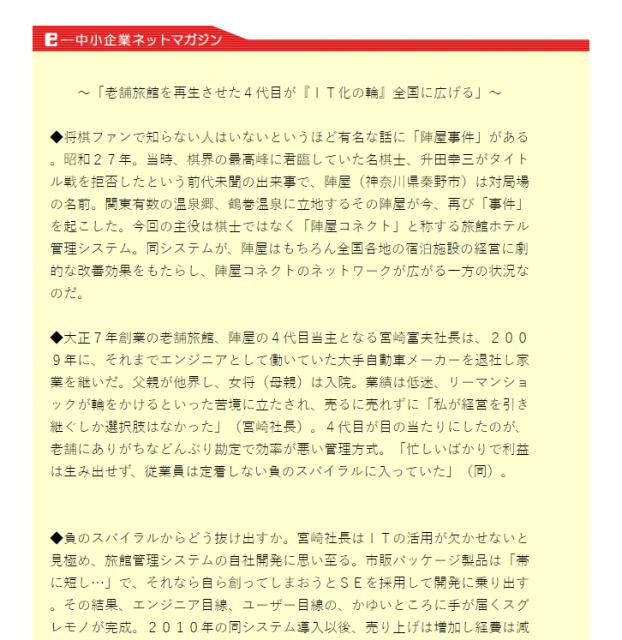 中小企業ネットマガジンに掲載されました。
