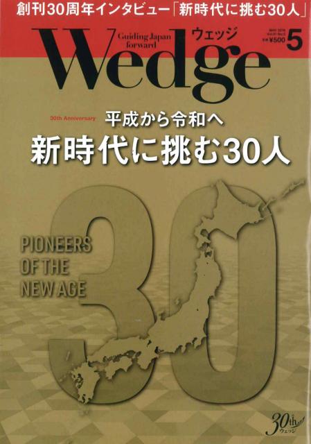 Wedge 5月号に掲載されました。