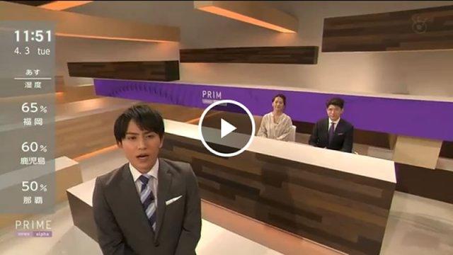 フジテレビ FNNプライムニュースで紹介されました