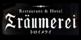 レストラン&ホテル<br>トロイメライ
