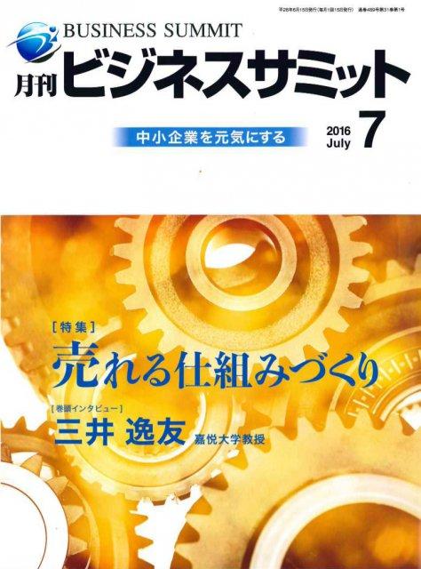 月刊ビジネスサミット2016.Vol.7に掲載されました。