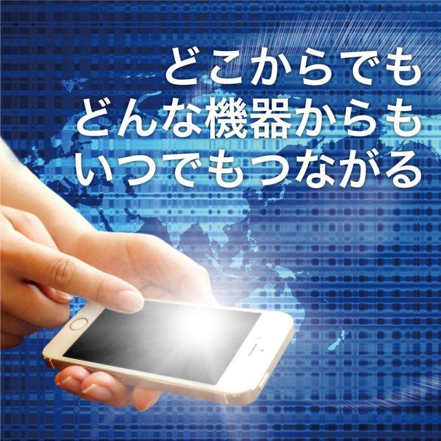世界中どこからでも瞬時に情報にアクセス可能