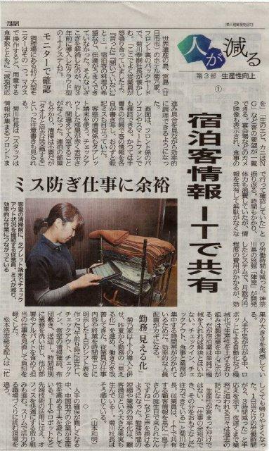 ホテル菊乃家様の陣屋コネクト導入効果が中国新聞に紹介されました(2018/3/27)