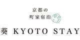 町家 葵 KYOTO STAY