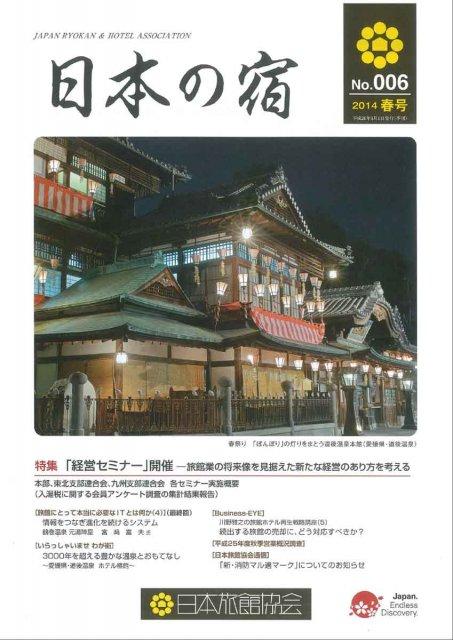日本旅館協会「日本の宿」春号(2014)に掲載されました。