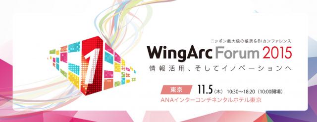 WingArcForum2015