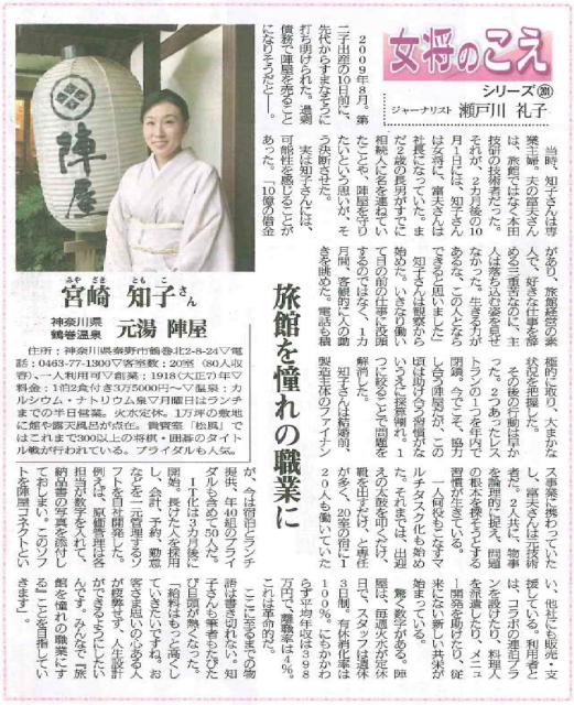 旬刊旅行新聞コラム「女将のこえ」に掲載されました