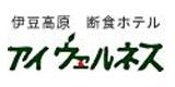 断食道場 <br>アイウェルネス伊豆高原