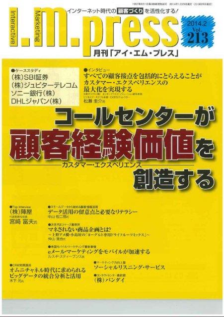 月刊「アイ・エム・プレス」(2014)に掲載されました。