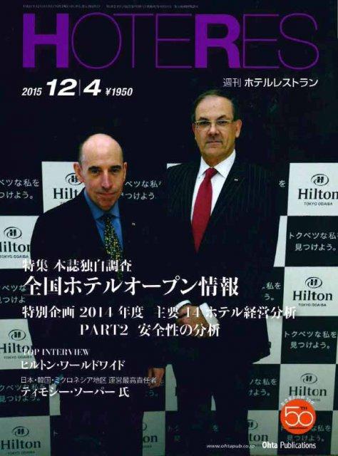 『週間ホテルレストラン』12月4日号に掲載されました。