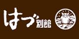 奥三河・湯谷温泉<br>はづ別館