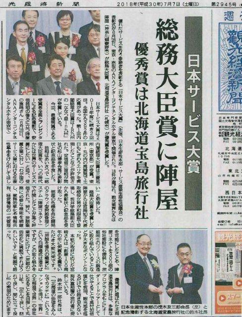 週刊観光経済新聞一面トップにも紹介されました