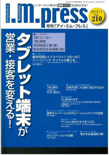 月刊「アイ・エム・プレス」(2013)に掲載されました。