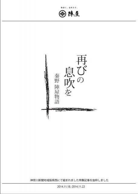神奈川新聞 連載(2014)に掲載されました