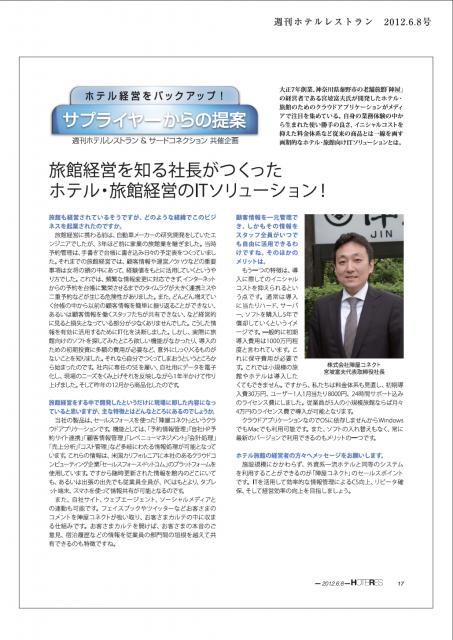 週刊「ホテルレストラン」(2012)に掲載されました。