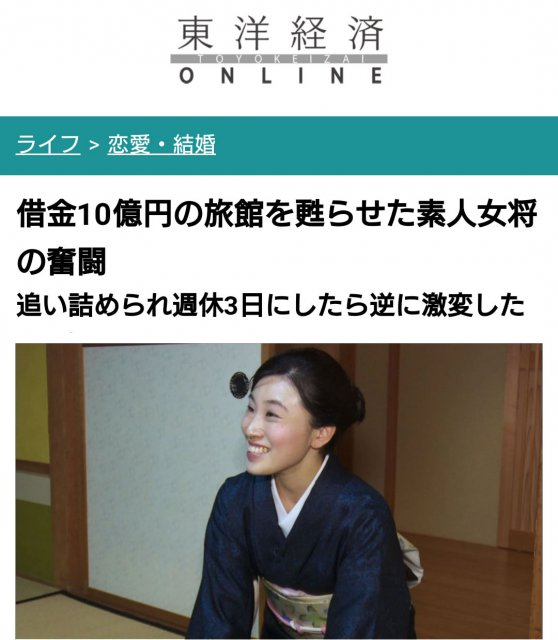 東洋経済オンラインに掲載されました。