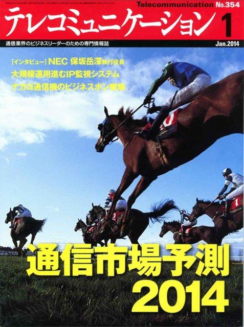 月刊「テレコミュニケーション」(2013)に掲載されました。