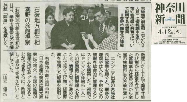 石破大臣視察 神奈川新聞