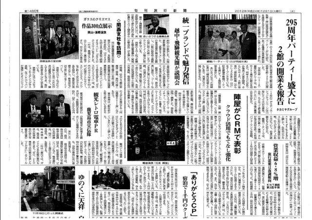 旬刊旅行新聞(2012)に掲載されました。