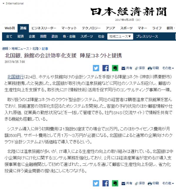 日本経済新聞に北国銀行との提携についての記事が掲載されました