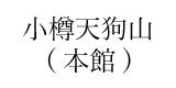 小樽天狗山(本館)