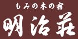 三朝温泉<br>もみの木の宿 明治荘