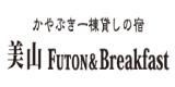 棟貸しの宿<br>美山FUTON&Breakfast