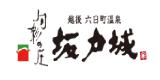 越後 六日町温泉<br>旬彩の庄 坂戸城